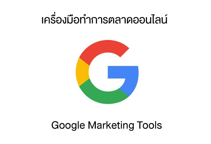 google-marketing-tools