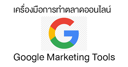 Digital Marketing Tools From Google Cover
